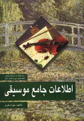 تصویر اطلاعات جامع موسيقي شوميز