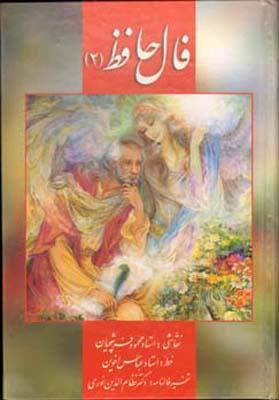 تصویر فال حافظ فرشچيان جلد 2