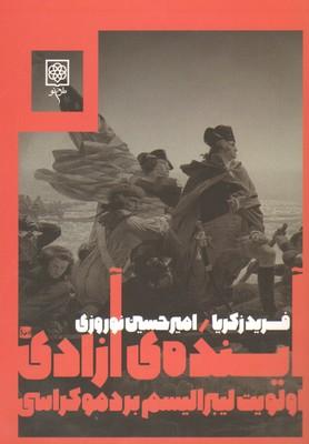 تصویر آينده ي آزادي الويت ليبراسيم بر دموكراسي