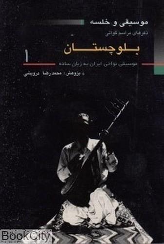 موسيقي و خلسه بلوچستان (1)