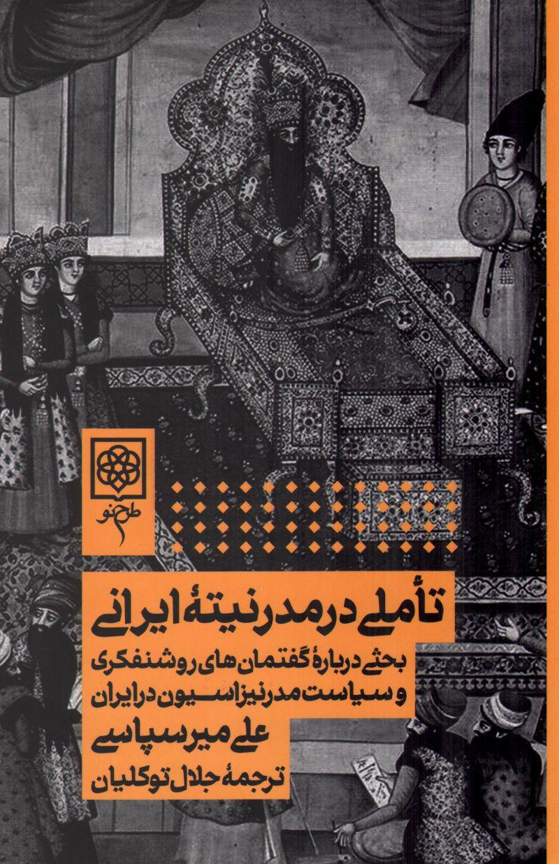 تصویر تاملي در مدرنيته ايراني-طرح نو