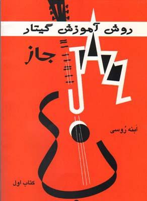 روش آموزش گيتار جاز با CD - پارت