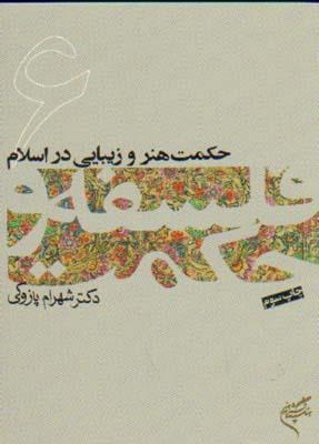 فلسفه و حكمت 6 هنر و زيبايي در اسلام
