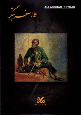 تصویر آلبوم علي اصغر پتگر