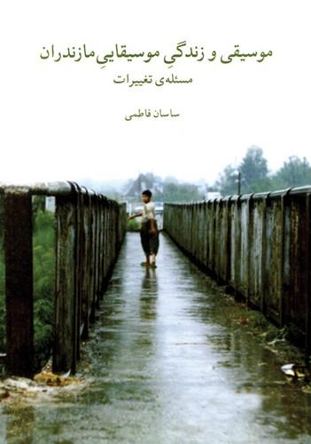 موسيقي و زندگي موسيقايي مازندران