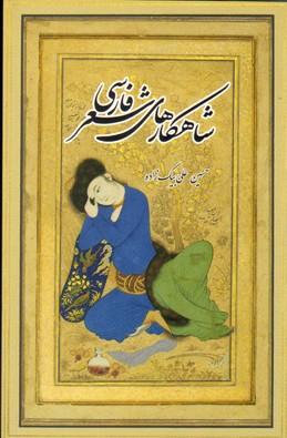 تصویر شاهكارهاي شعر فارسي-بهجت