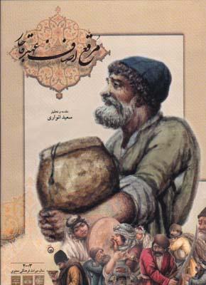 مرقع اصناف عهد قاجار 2زبانه