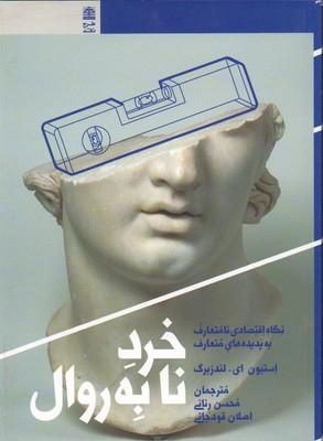 تصویر خرد نابه روال-طرح نو