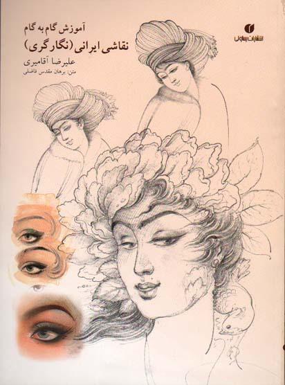 آموزش گام به گام نقاشي ايراني (نگارگري) (Y)