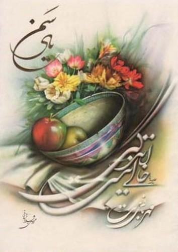 تصویر آلبوم ياد سمن (چاپ1)
