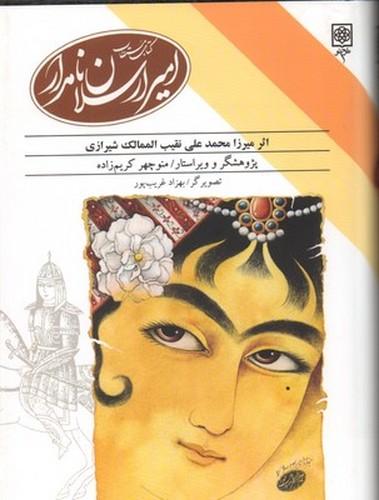 تصویر امير ارسلان نامدار-طرح نو
