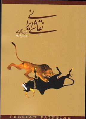 نقاشي ايراني بازل گري - دنياي نو