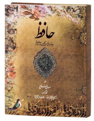 تصویر حافظ فلاح رحلي 4زبانه باقاب چاپ (8)