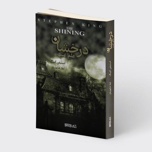تصویر درخشان / چاپ دوم