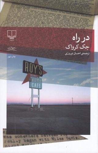 تصویر در راه  - رقعي سلفون -چشمه