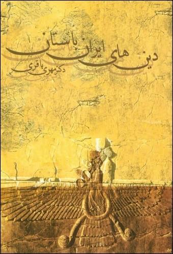 تصویر دين هاي ايران باستان-قطره