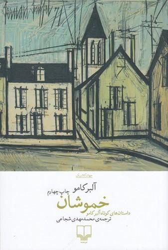 تصویر خموشان / چشمه