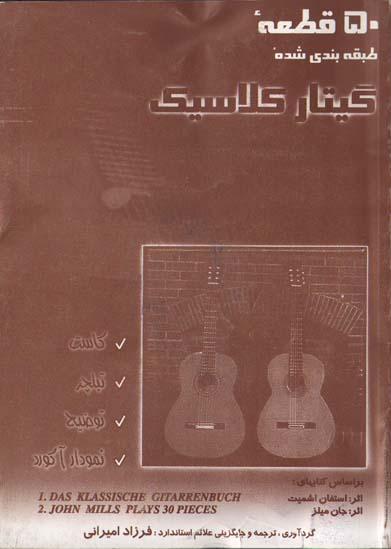 50 قطعه ساده براي گيتار كلاسيك (باCD)