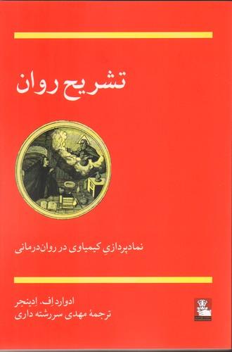 تشريح روان / مهرانديش