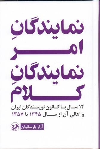 تصویر نمايندگان امر نمايندگان كلام - اميركبير