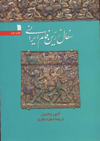 سفال زرين فام ايراني