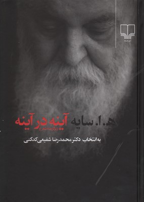 تصویر آينه در آينه - چشمه