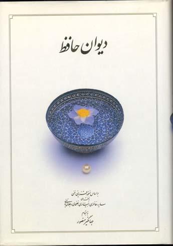 حافظ منصور وزيري،تحرير،گالينگور