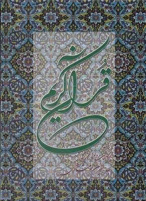 قرآن كريم خرمشاهي رحلي با قاب و تفسير