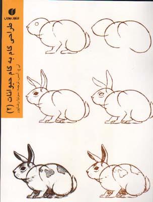 طراحي گام به گام حيوانات 2 (Y)