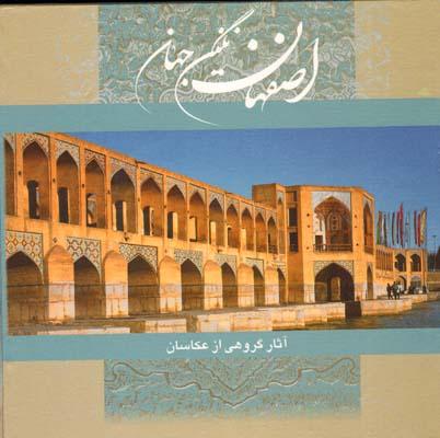 اصفهان نگين جهان باقاب