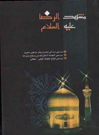 تصویر مشهدالرضا عليه السلام