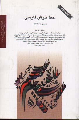 خط خوش فارسي (مجموعه مقالات)