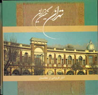 تهران نگين ايران باقاب