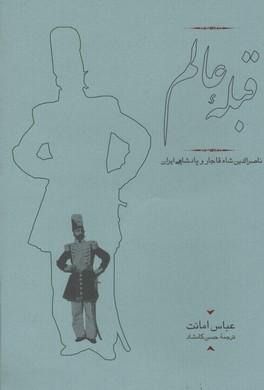 تصویر قبله عالم وزيري گ - كارنامه