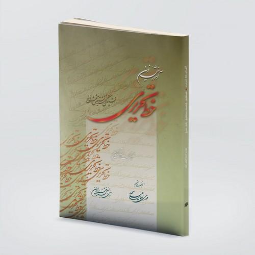 تصویر آموزش خط تحريري اسماعيلي مود (ش) چاپ18