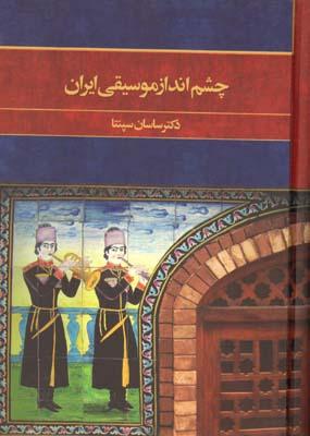 چشم انداز موسيقي ايران ماهور
