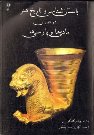باستان شناسي و تاريخ هنر در دوران مادي ها و پارسي ها