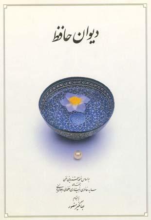 تصویر حافظ منصور وزيري،تحرير،گالينگور،باقاب