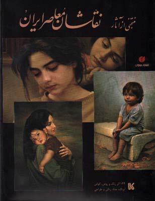 منتخبي از آثار نقاشان معاصر ايران باقاب (Y)