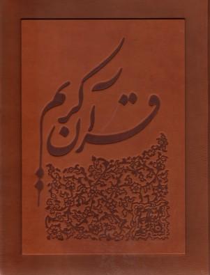 قرآن كريم يونسكو چرمي باجعبه