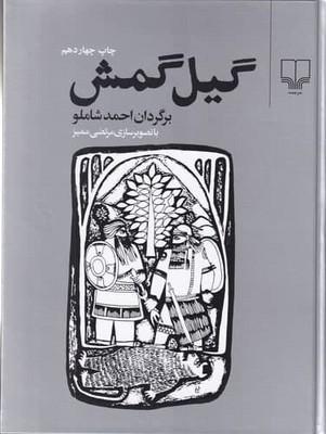 تصویر گيل گمش گالينگور-چشمه