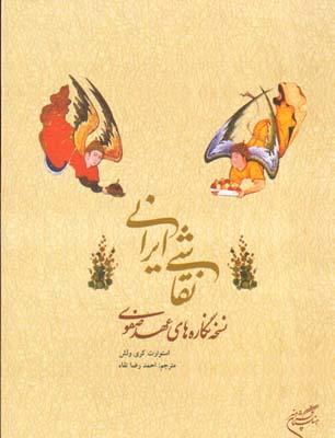 نقاشي ايراني (نسخه نگاره هاي صفوي)