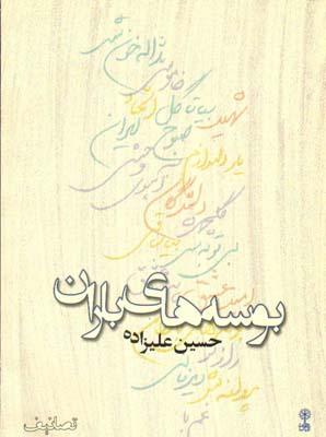 تصویر بوسه هاي باران عليزاده