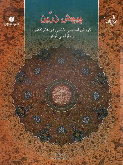 تصویر باغ ايراني (10) پيچش زرين گردش اسليمي ختايي در هنر تذهيب و طراحي فرش(Y)