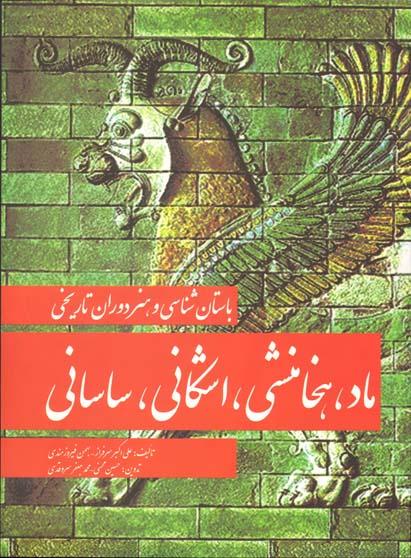 تصویر ماد، هخامنشي ،اشكاني ،ساساني