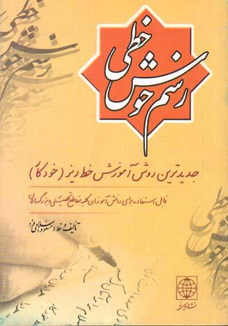 تصویر رسم خوش خطي (1)مسعود اسلامي فرد - دنياي نو