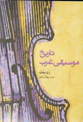 تاريخ موسيقي غرب - ري بنت (باCD) ماهور