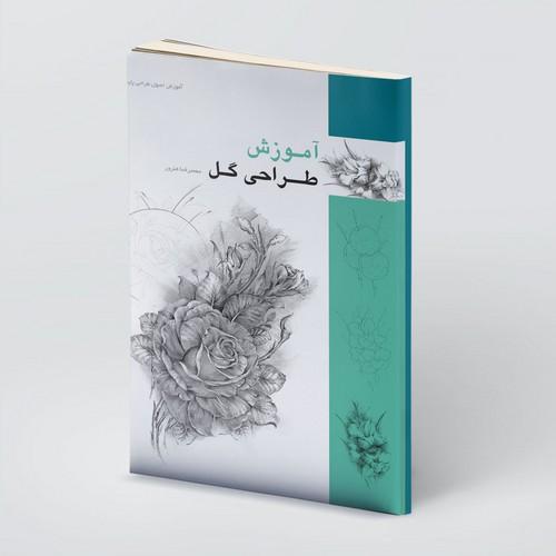 تصویر آموزش طراحي گل  (چاپ6)