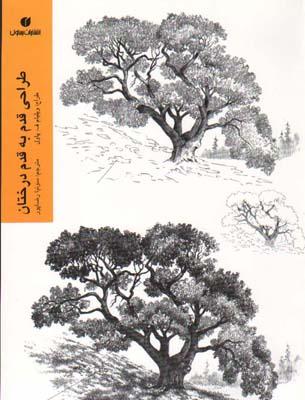طراحي قدم به قدم درختان (Y)