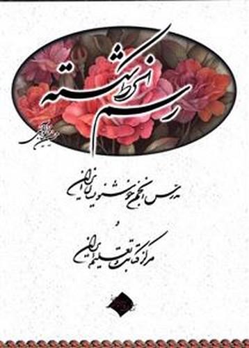 رسم الخط شكسته فيض آبادي